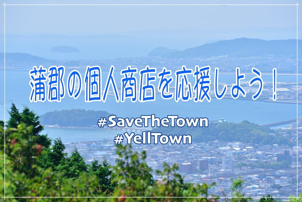 「蒲郡の個人商店応援企画「Save The Townプロジェクト」」のアイキャッチ画像