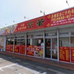 京華 竹谷店