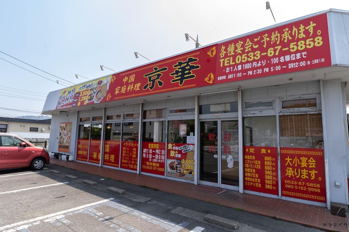 「京華 竹谷店」のアイキャッチ画像
