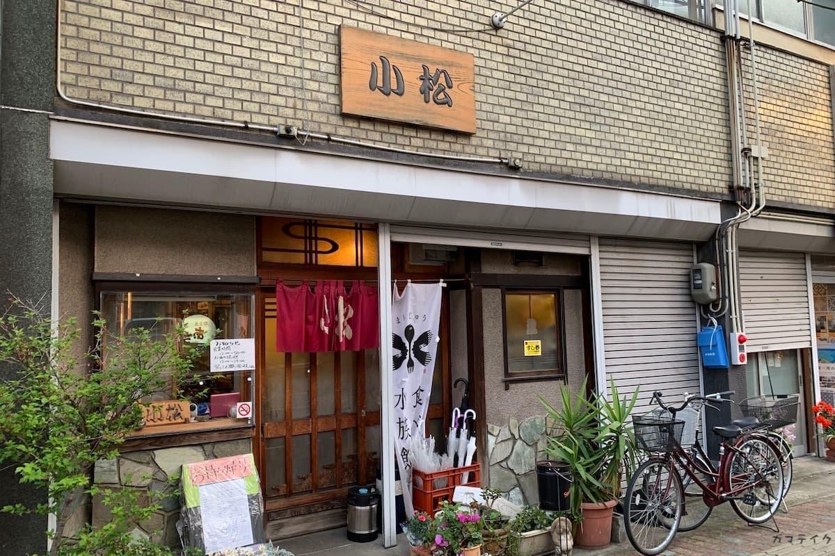 「寿司 小松」のアイキャッチ画像