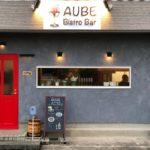 ビストロバル オーブ(Bistro Bar AUBE)