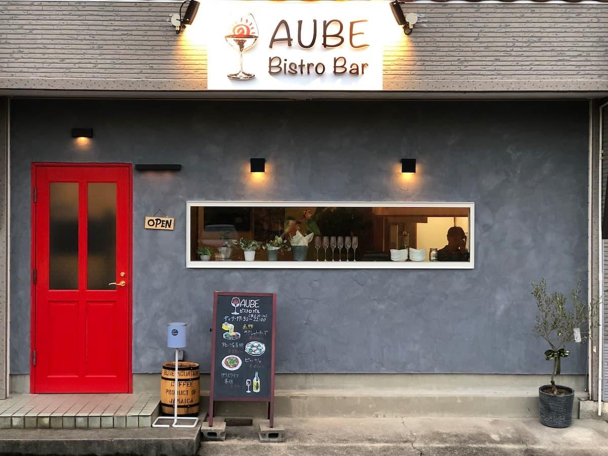 「ビストロバル オーブ(Bistro Bar AUBE)」のアイキャッチ画像