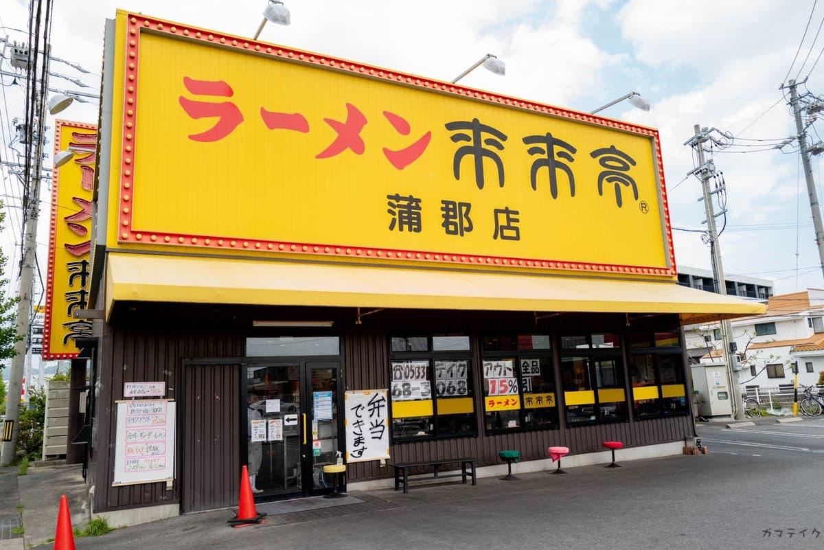 「来来亭 蒲郡店」のアイキャッチ画像