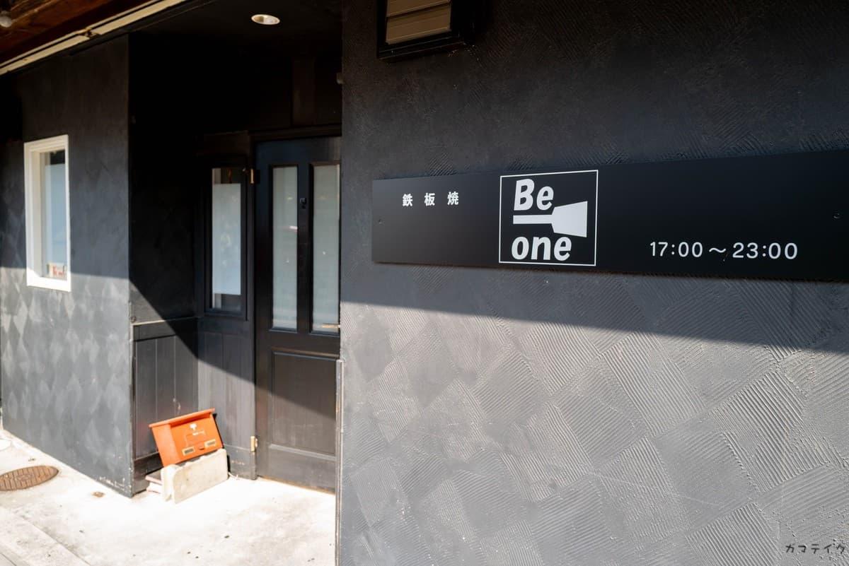 「鉄板焼 Be one」のアイキャッチ画像