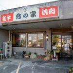 焼肉料理 竹の家