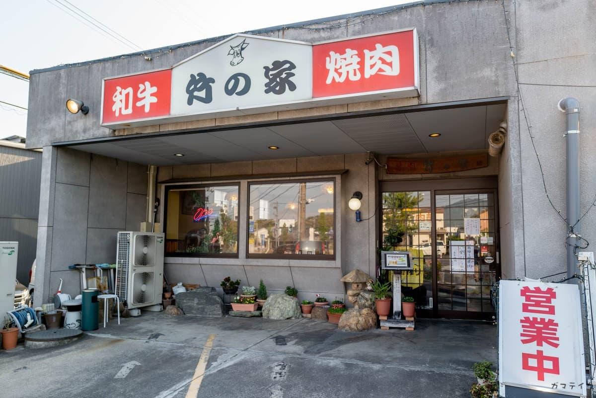 「焼肉料理 竹の家」のアイキャッチ画像