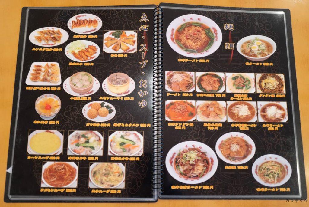 麺、スープ類のメニュー