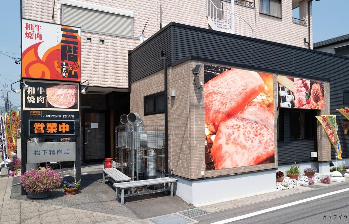 「和牛焼肉 三階松」のアイキャッチ画像
