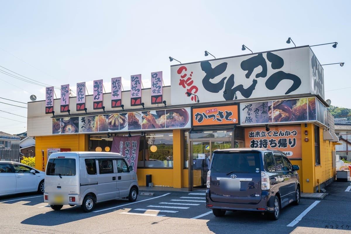 「かつさと 蒲郡大塚店」のアイキャッチ画像
