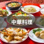 蒲郡で中華料理や台湾料理をテイクアウトできるお店一覧