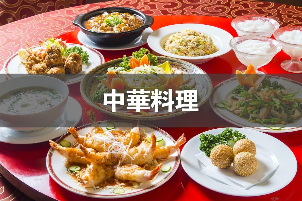 「蒲郡で中華料理や台湾料理をテイクアウトできるお店一覧」のアイキャッチ画像