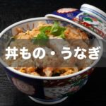 蒲郡で丼ものや鰻料理がテイクアウトできるお店一覧