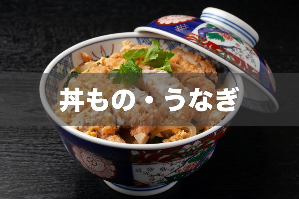 「蒲郡で丼ものや鰻料理がテイクアウトできるお店一覧」のアイキャッチ画像