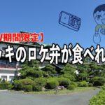 【映画ゾッキのロケ弁が食べれる!】多店舗合同ドライブスルー企画がGWに開催!