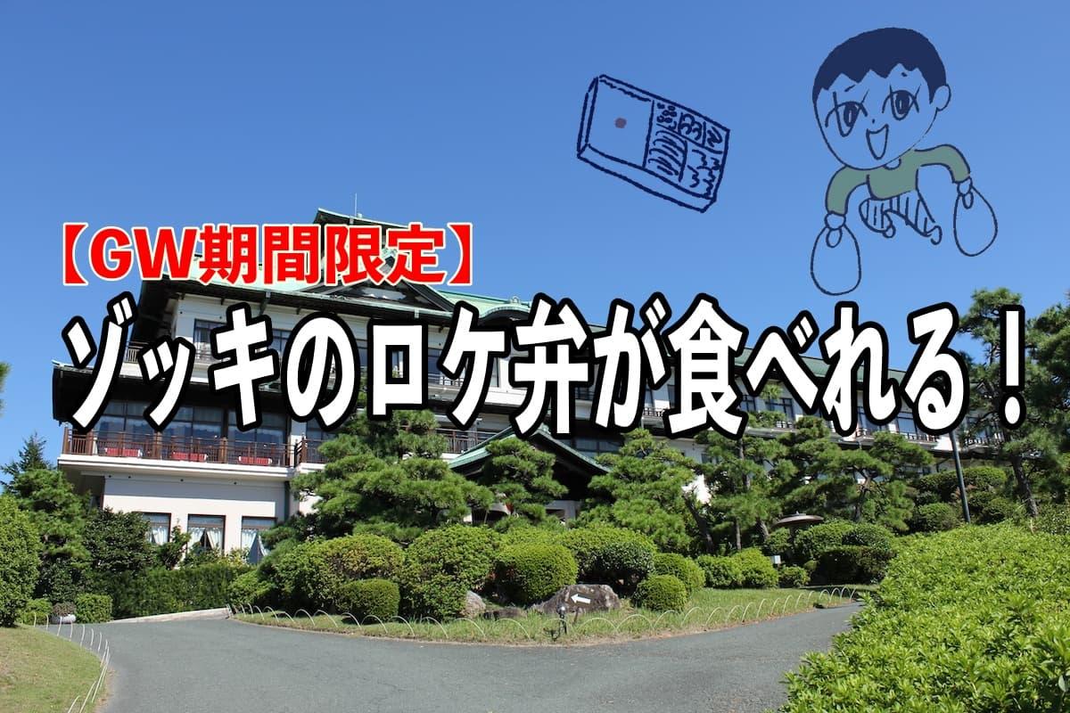 「【映画ゾッキのロケ弁が食べれる!】多店舗合同ドライブスルー企画がGWに開催!」のアイキャッチ画像
