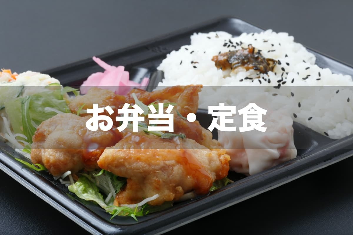 「蒲郡でお弁当や定食をテイクアウトできるお店まとめ」のアイキャッチ画像