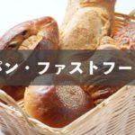 蒲郡でパンやハンガーガーがテイクアウトできるお店一覧
