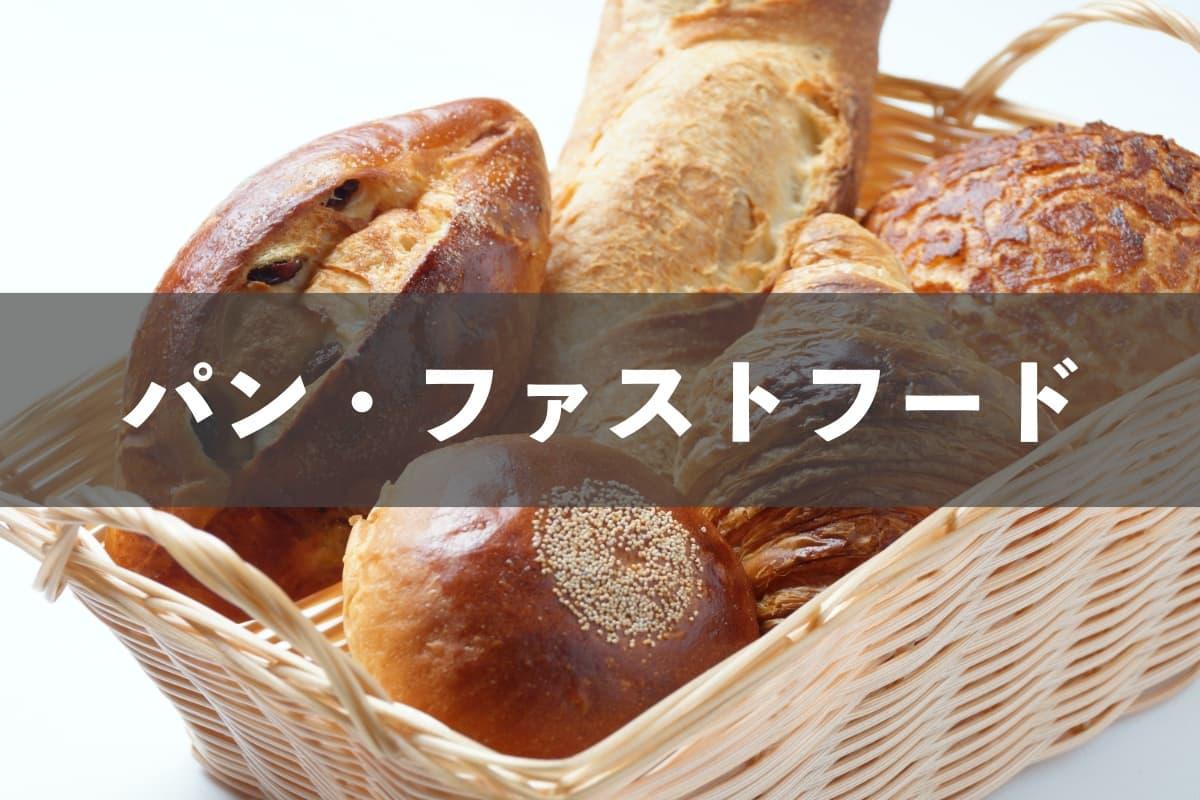 「蒲郡でパンやハンガーガーがテイクアウトできるお店一覧」のアイキャッチ画像