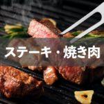 蒲郡でステーキや焼き肉をテイクアウトできるお店一覧