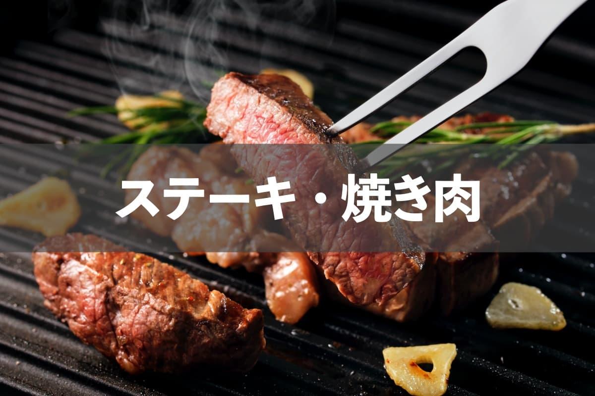 「蒲郡でステーキや焼き肉をテイクアウトできるお店一覧」のアイキャッチ画像
