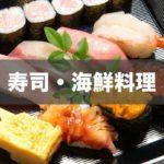 蒲郡でお寿司や海鮮料理がテイクアウトできるお店一覧