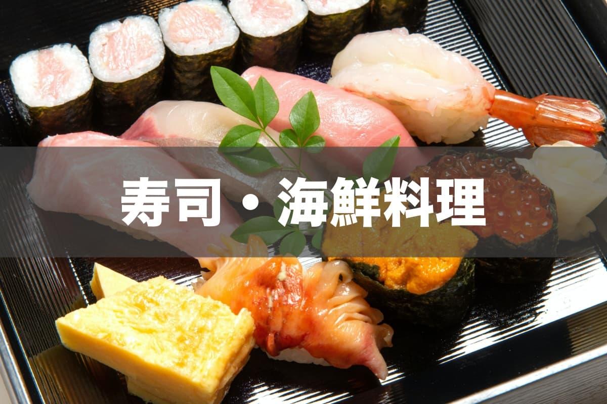 「蒲郡でお寿司や海鮮料理がテイクアウトできるお店一覧」のアイキャッチ画像