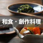 和食や懐石料理、創作料理、お惣菜がテイクアウトできるお店一覧