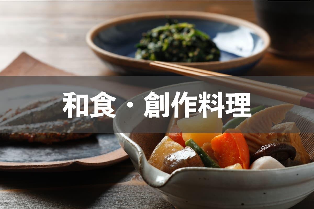 「和食や懐石料理、創作料理、お惣菜がテイクアウトできるお店一覧」のアイキャッチ画像