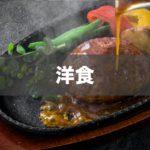 蒲郡で洋食(イタリアン/フレンチ含む)をテイクアウトできるお店一覧