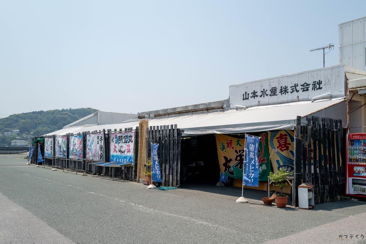 「形原漁港 味のヤマスイ」のアイキャッチ画像