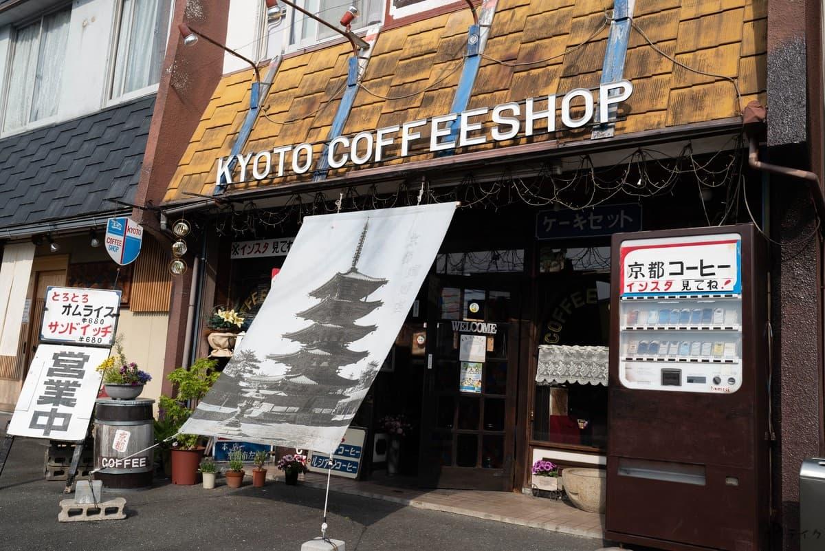 「京都コーヒーショップ」のアイキャッチ画像