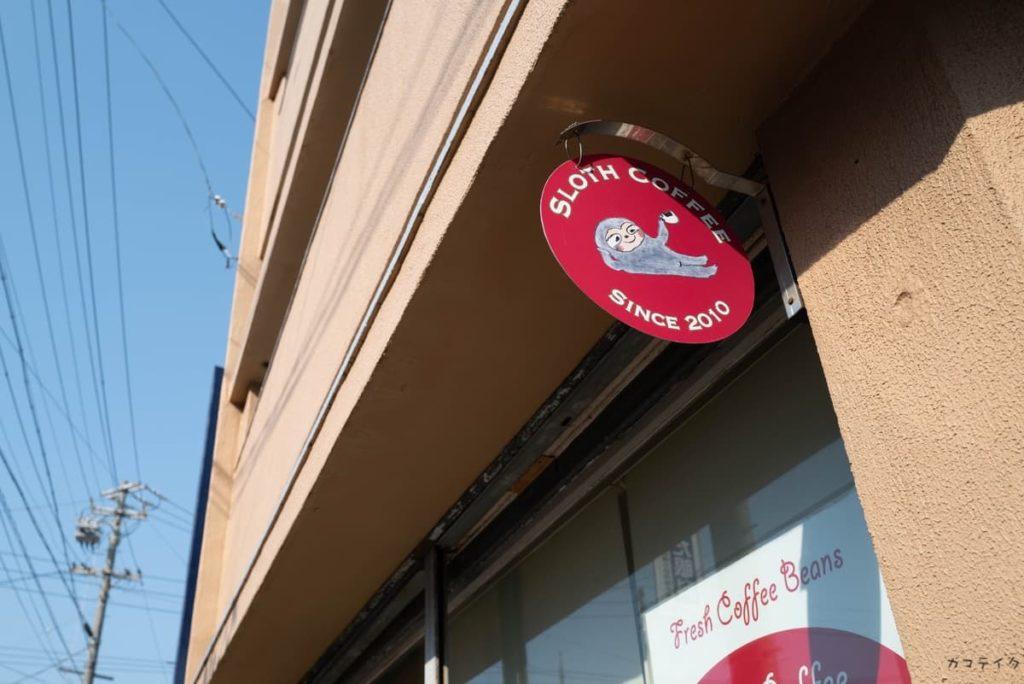 喫茶スロース 店舗情報