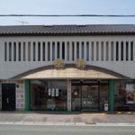 菓子工房 栄軒