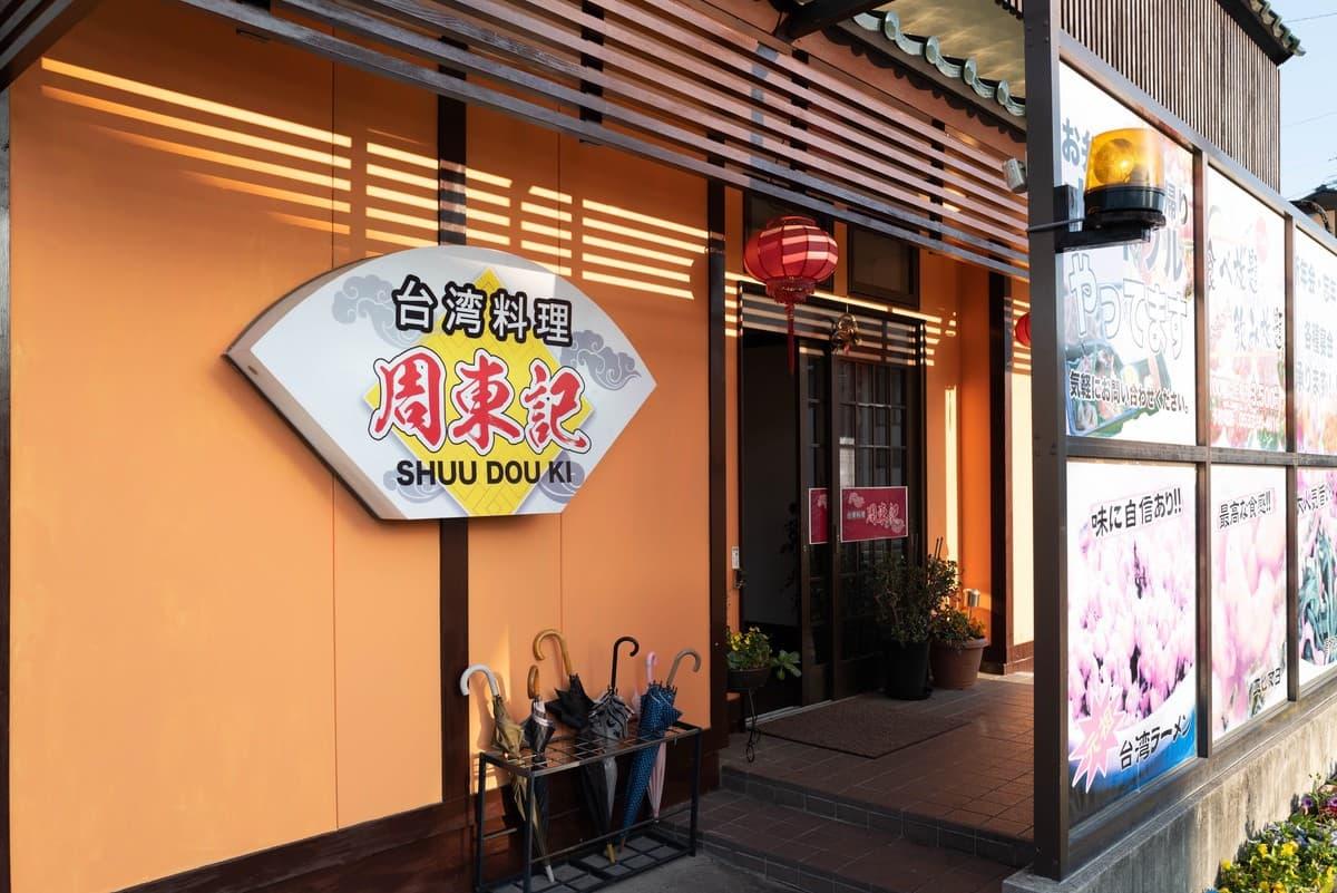 「台湾料理 周東記」のアイキャッチ画像