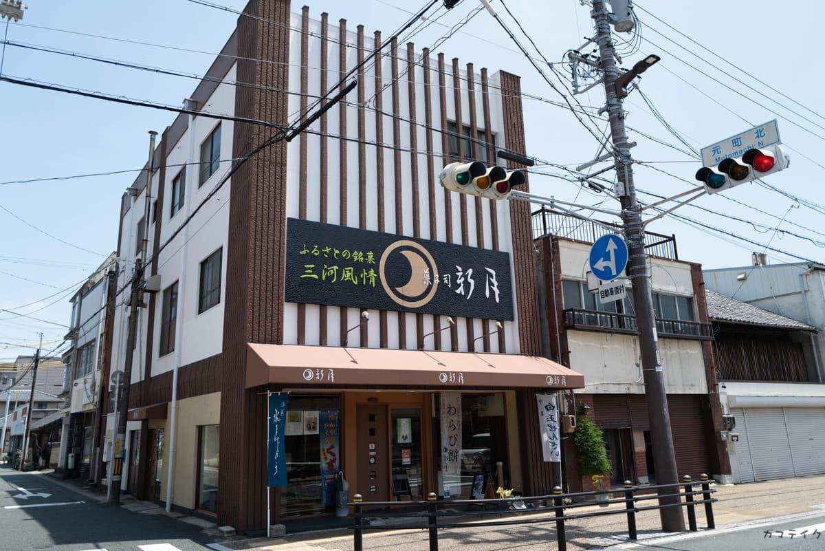 「菓子司 新月」のアイキャッチ画像