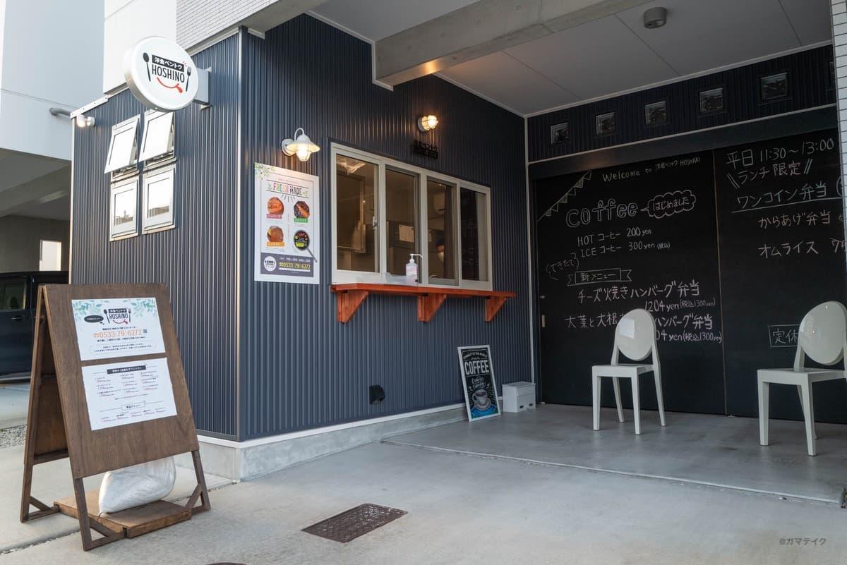「洋食ベントウ「HOSHINO」」のアイキャッチ画像